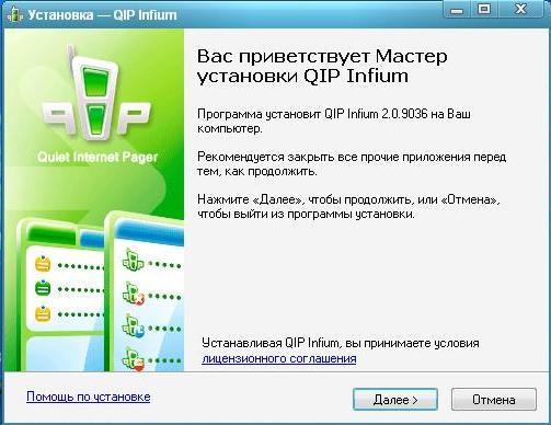 Qip infium jabbercz wiki