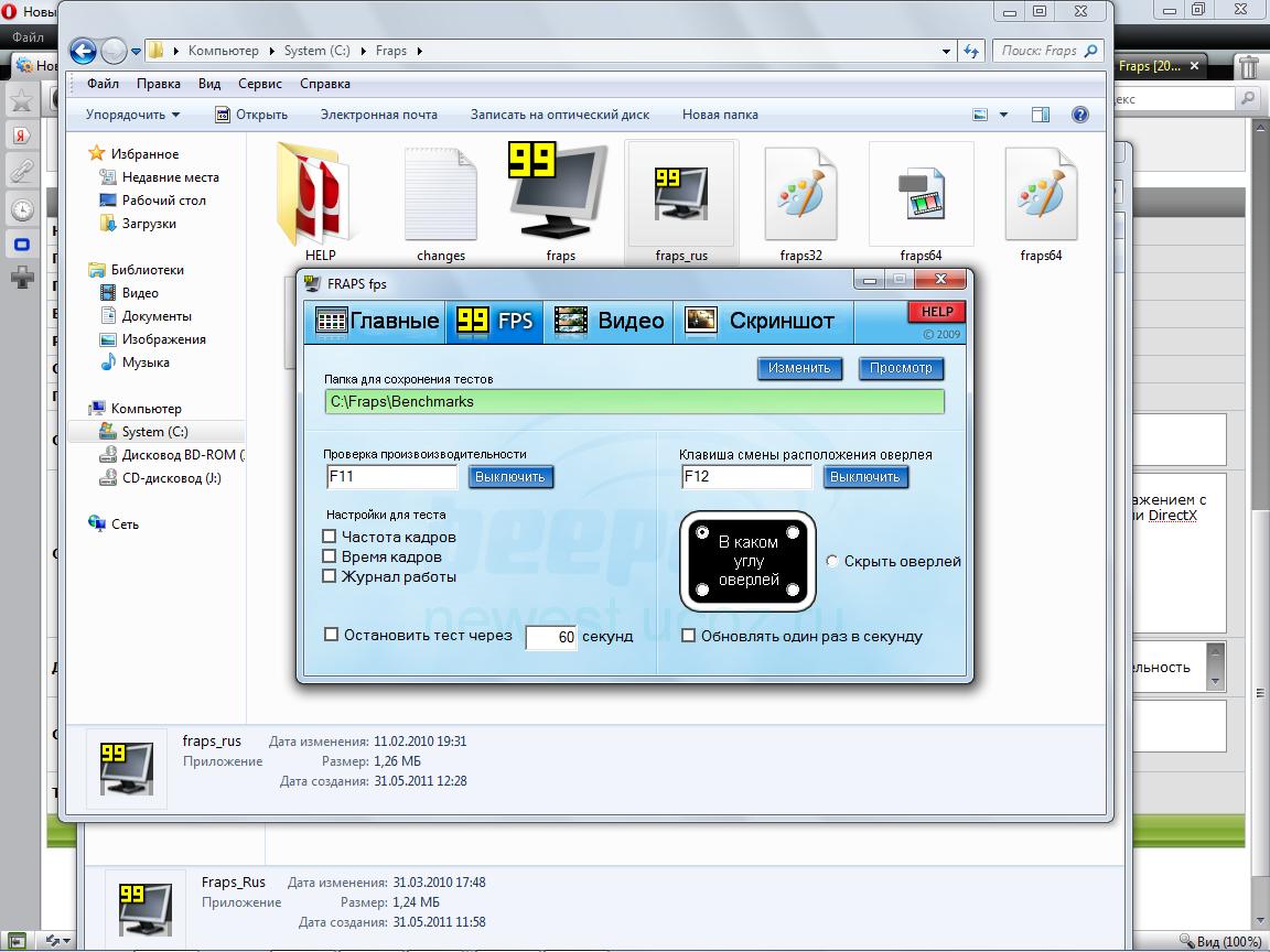 Fraps - компьютерная программа, назначенная с целью подсчета количества FPS