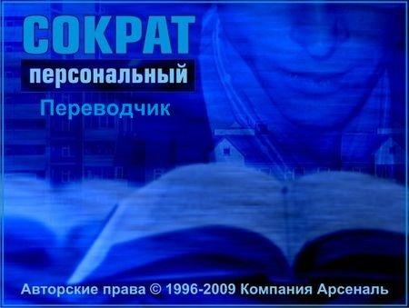 Программа переводчик